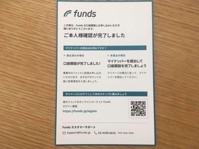 Fundsの口座開設完了通知「ウェルカムレター」