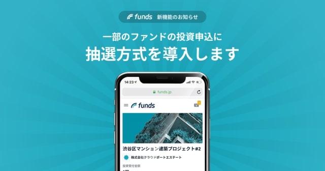 抽選方式の導入|Funds