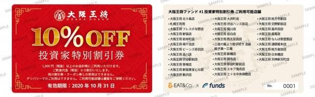 大阪王将ファンドの投資家特別割引券|Funds
