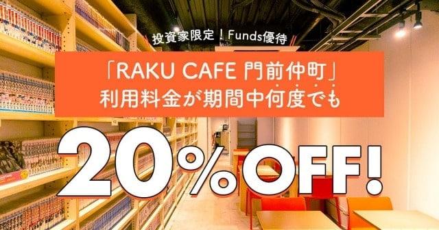 RAKUE CAFE 門前仲町で20%割引!【Funds】