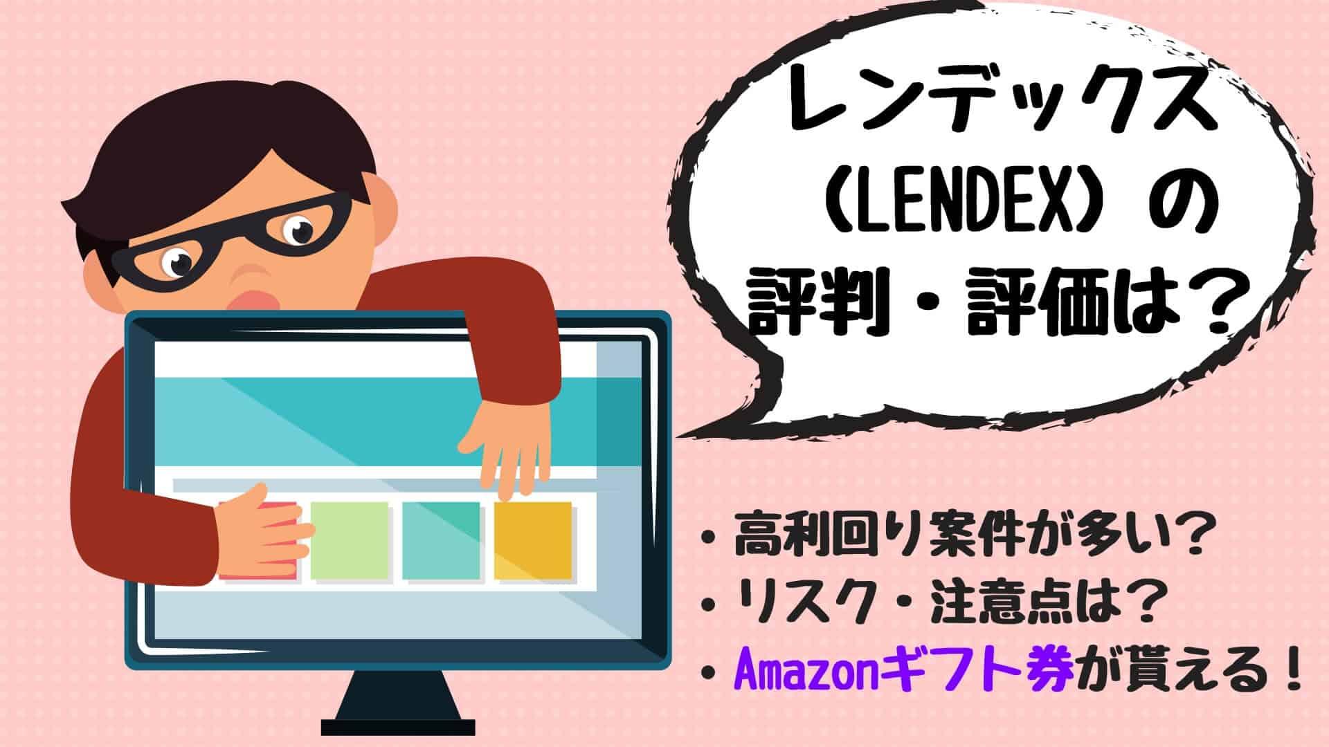 LENDEX(レンデックス)の評判は?メリットやデメリット、口コミ、おすすめ案件など解説