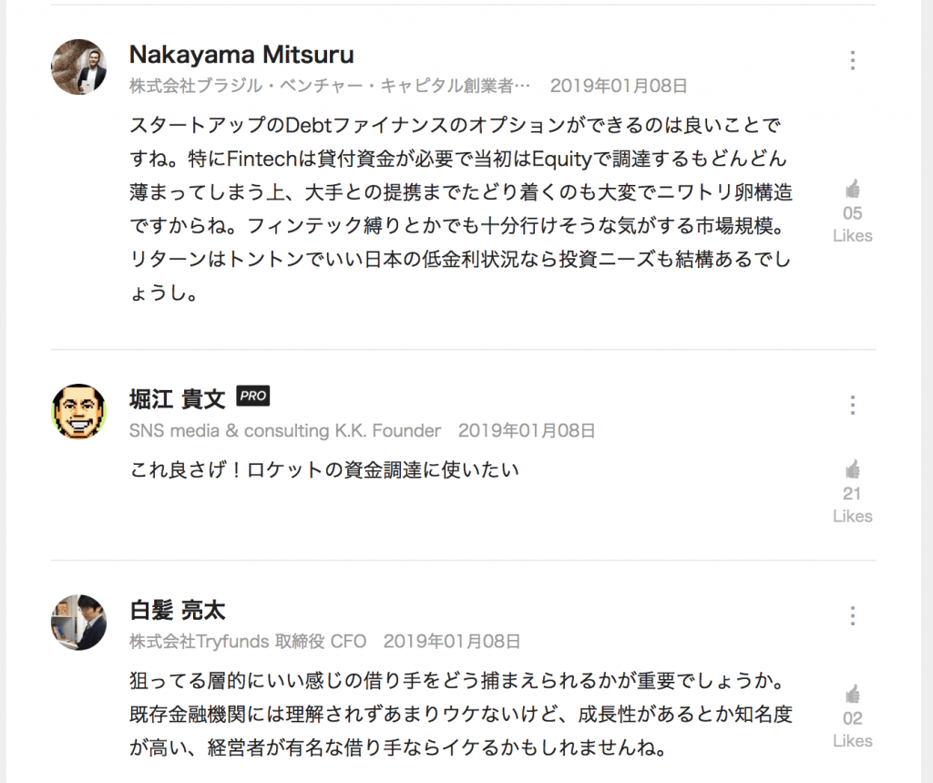 NewsPicksでの堀江貴文氏の発言