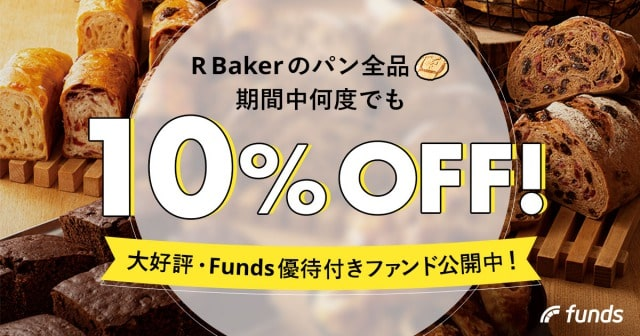 優待付きファンド「R Bakerファンド」