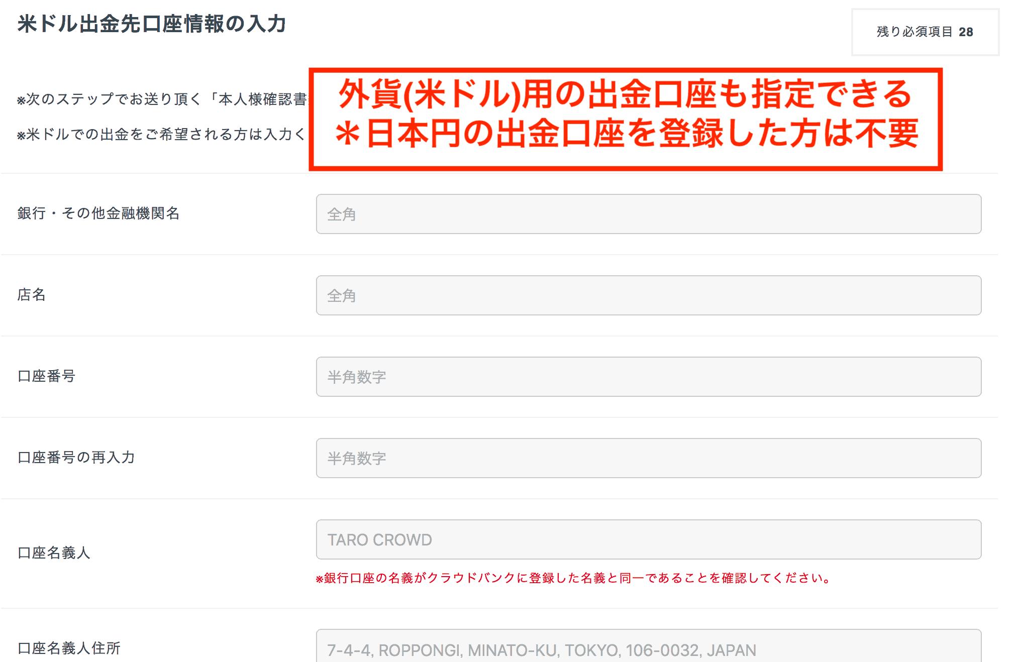 ど 口座 証券 くらう 日本