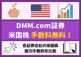 DMM株米国株の取引手数料