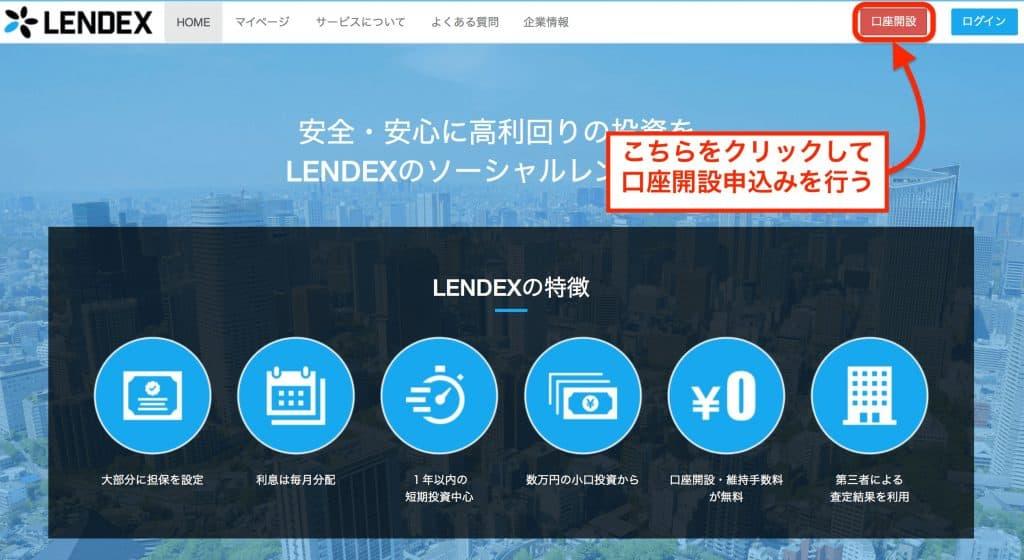 LENDEXの公式ページ|画面右上の「口座開設」をクリックする