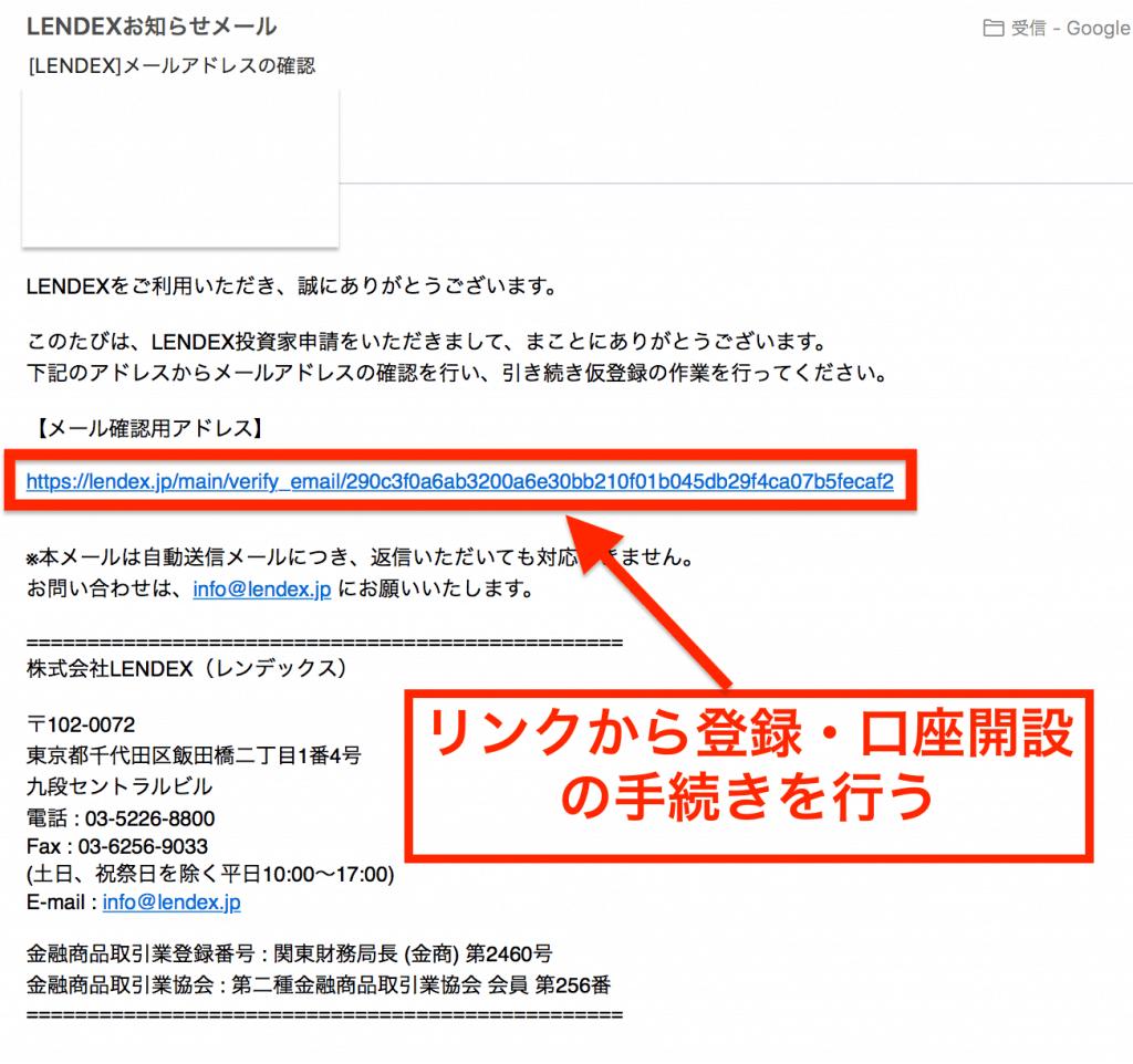 確認URLからLENDEXの口座開設(本登録)を行う|LENDEXの投資家申請完了メール