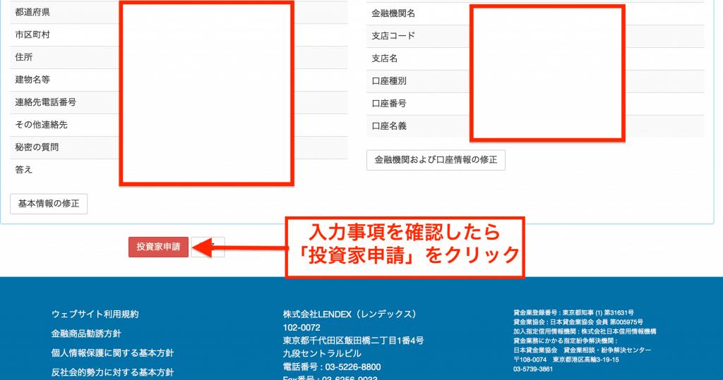 入力事項を確認し「投資家申請」をクリック|LENDEX口座開設申込み画面
