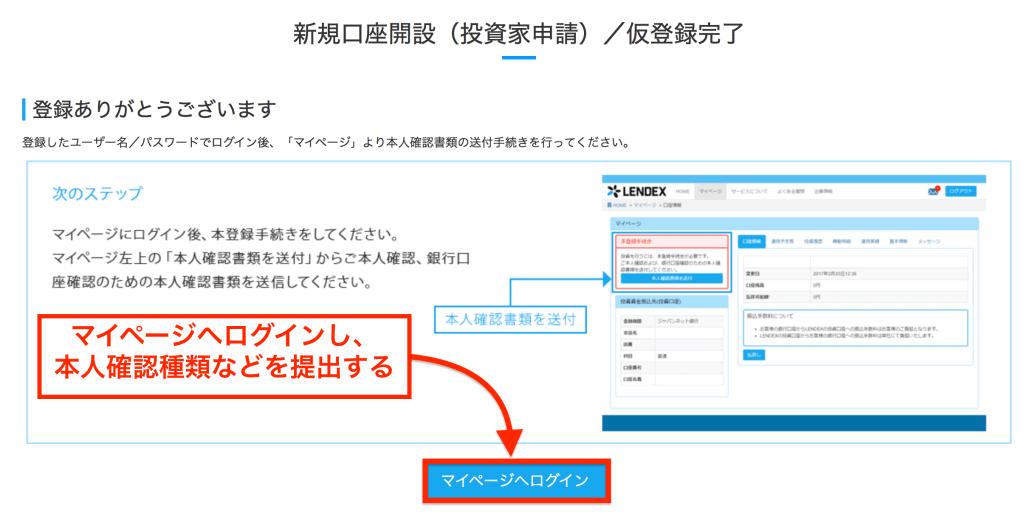 確認URLをクリック|LENDEX投資家申請の確認メール