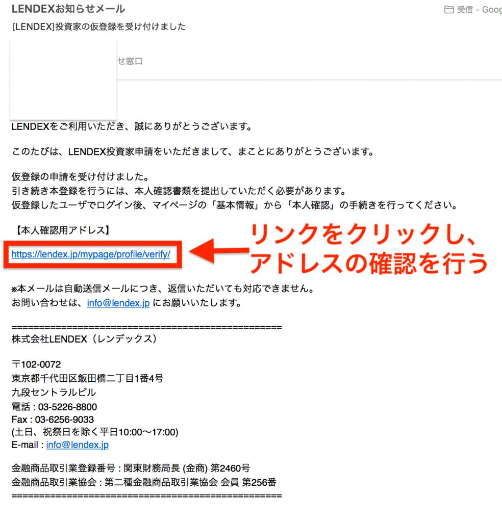 ユーザー名・パスワードを入力してログインする|LENDEX口座開設申込み画面