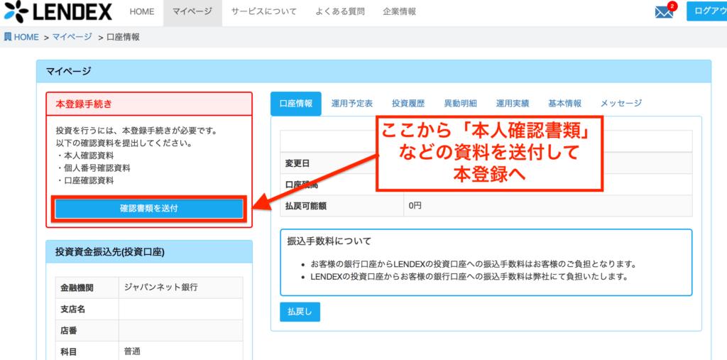 本人確認書類の送付を行う|LENDEXログイン後のマイページ
