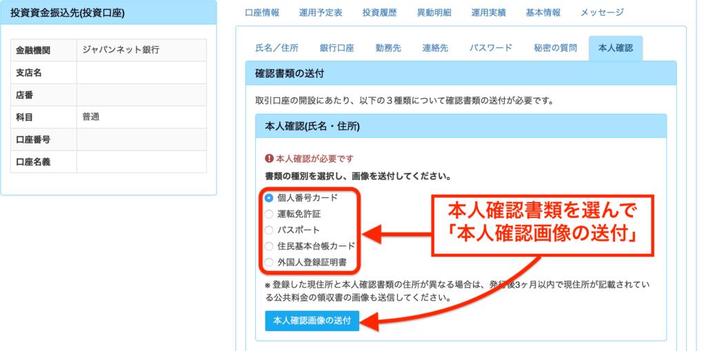 本人確認書類を選んで画像を添付|LENDEX口座開設申請