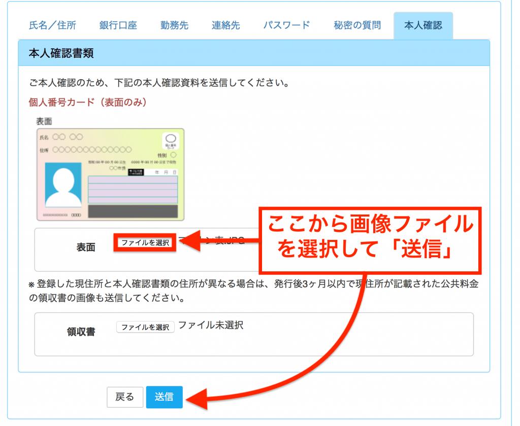 本人確認用の画像ファイルをアップロードして「送信」|LENDEX口座開設