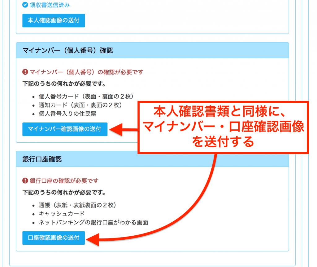 マイナンバー確認画像・銀行口座確認画像のアップロード画面|LENDEX口座開設