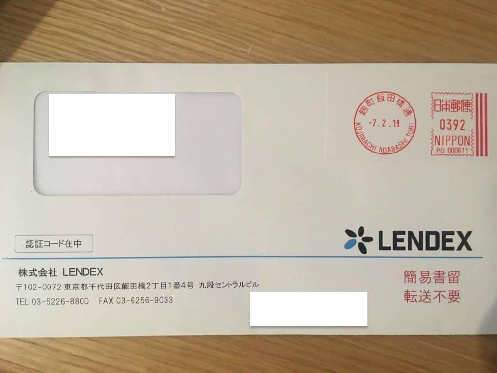 LENDEXから封筒が届く