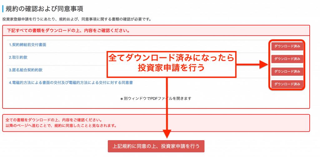 LENDEXの同意事項・規約をダウンロードしてから「投資家申請を行う」