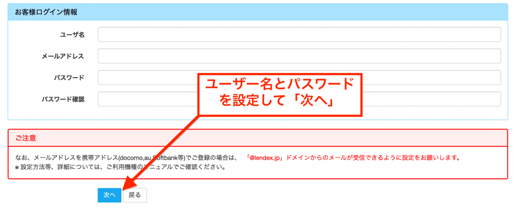 ユーザー名とパスワードを設定して「次へ」|レンデックス口座開設画面