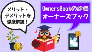 OwnersBook(オーナーズブック)の評価|手数料や利回り等のメリット、デメリットなど解説