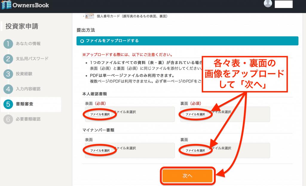 ファイルを選択して「次へ」|OwnersBook 口座開設。本人確認書類アップロード