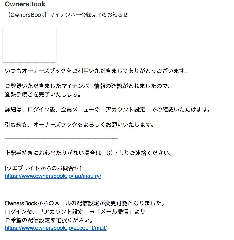 マイナンバー確認完了通知メール|OwnersBook