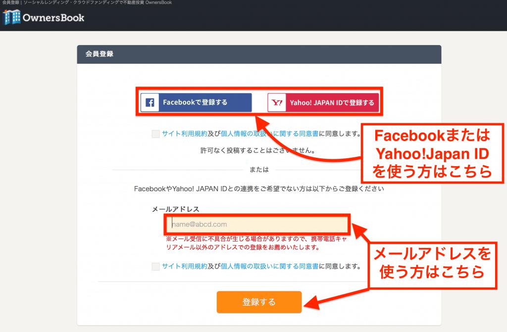 OwnersBookの会員登録画面|メールアドレスの他、FacebookやYahoo Japan !IDも利用できる
