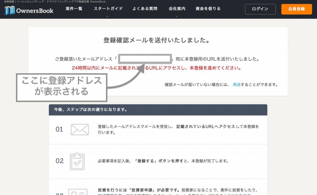 OwnersBookの登録確認画面