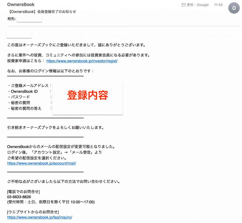 オーナーズブック登録完了の通知メール