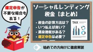 ソーシャルレンディング【税金・まとめ】確定申告が不要になる条件や税金の計算方法、いつ払うか?など解説