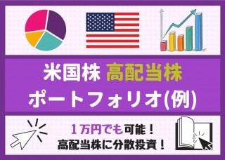 高配当ポートフォリオの例【米国株】