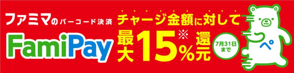 ファミペイチャージ15%還元キャンペーン