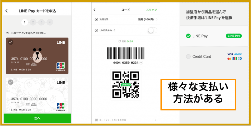LINE Payの様々な支払い方法