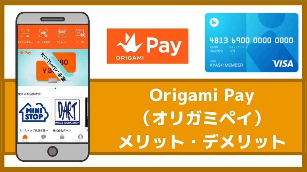 Origami Pay(オリガミペイ)のメリットは?キャンペーンやクーポン等のお得な使い方を解説