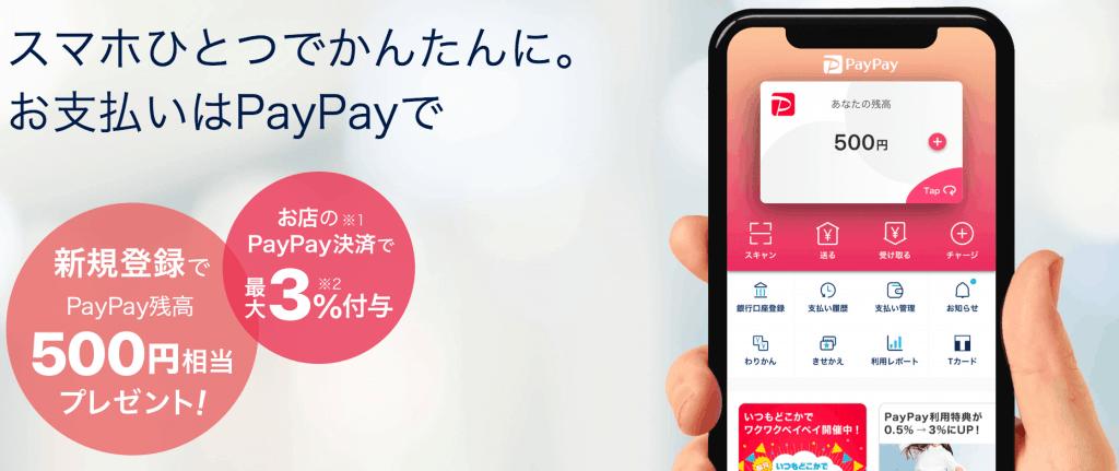 PayPay(ペイペイ)|スマホ決済おすすめランキング