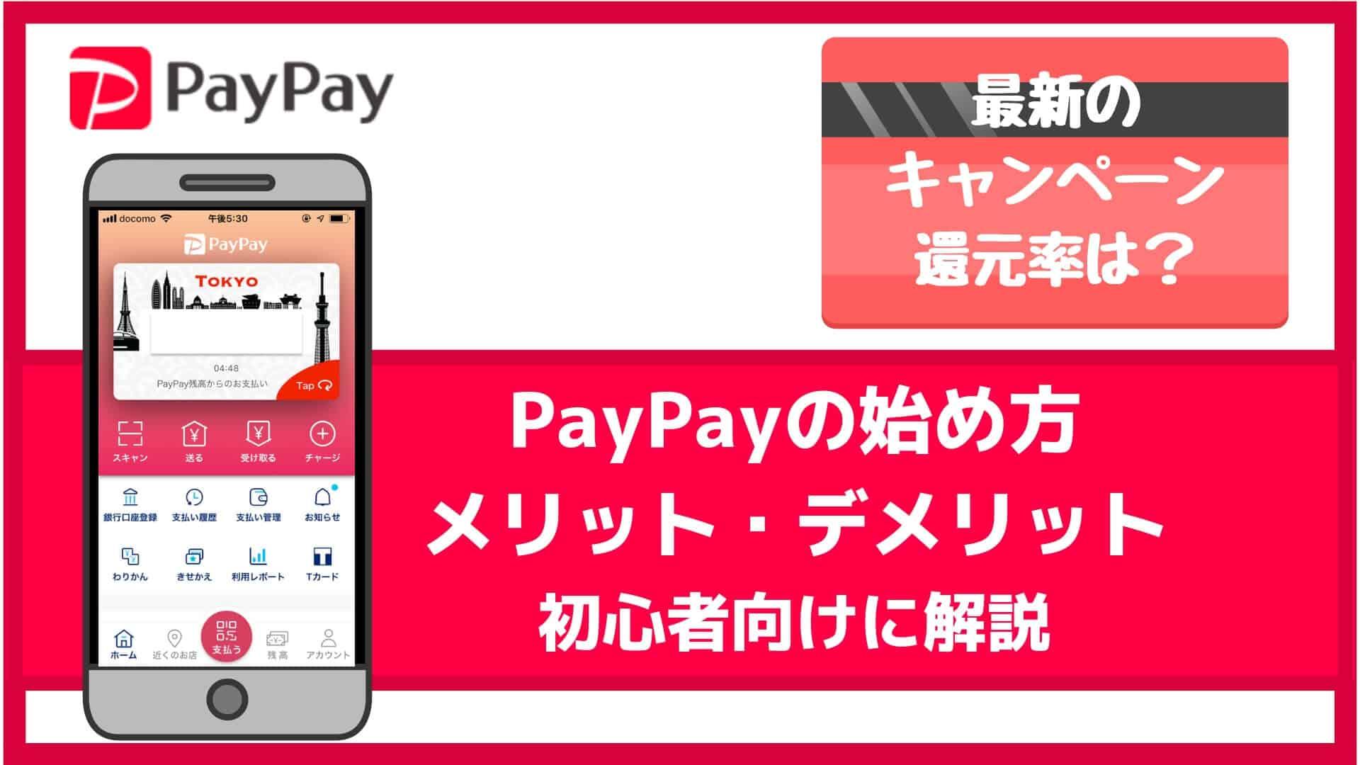 Paypay お 得 な 使い方 【2021年4月版】PayPay(ペイペイ)のキャンペーンまとめ!使い方も詳...