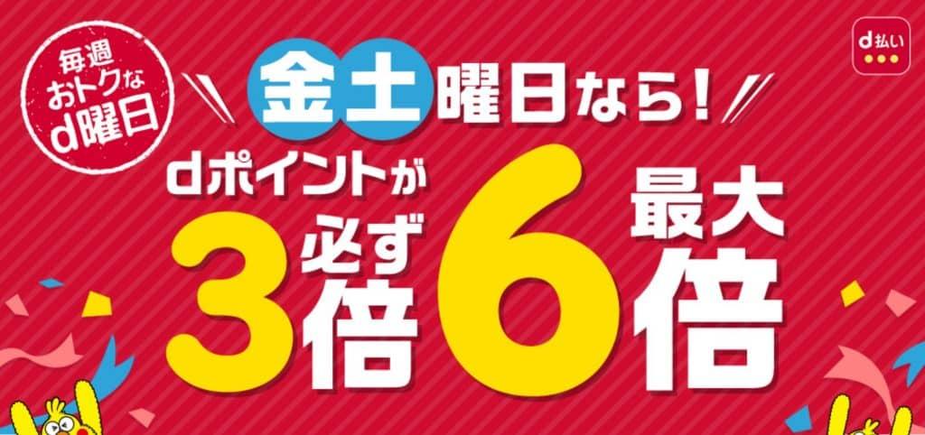 d曜日(金・土)のネット利用で最大6%還元
