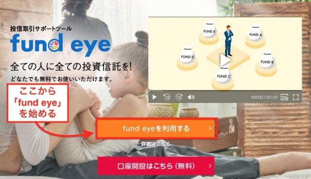 「fund eye」を利用するをクリックして先に進む|SMBC日興証券「fund eye」トップページ