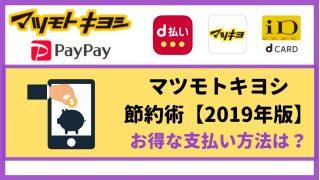 マツキヨ節約術【2019年版】PayPay(ペイペイ)やポイント、アプリ等で20%以上の還元も