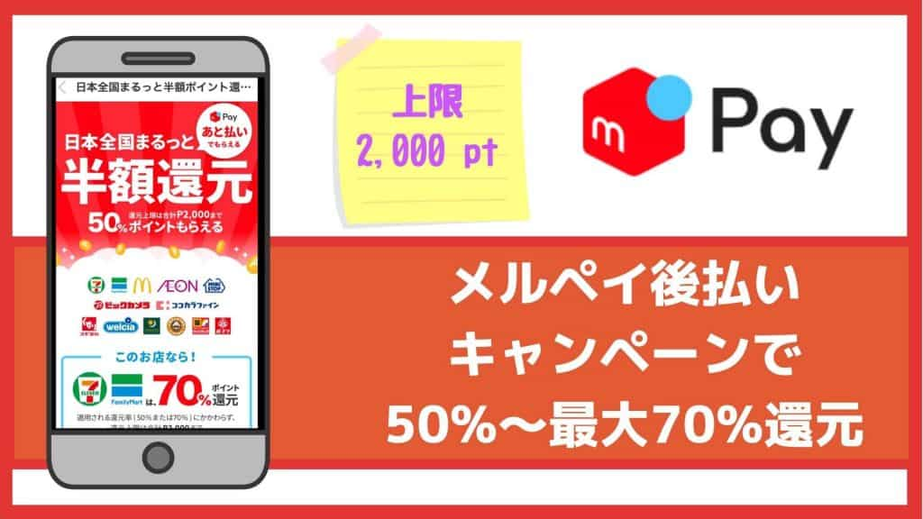 メルペイキャンペーン【2019年6月】後払い対象で50%〜最大70%還元