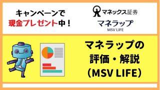 マネラップ(MSV LIFE)評価|手数料やウェルスナビ・テオ・楽ラップの比較・解説