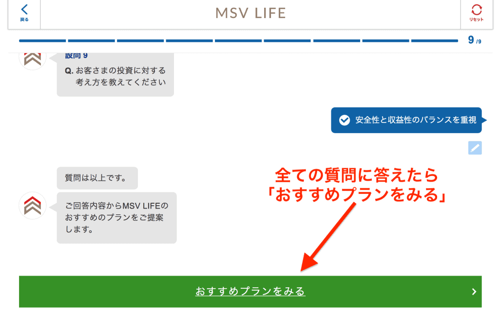 「おすすめプランをみる」をクリック|MSV LIFEシミュレーション