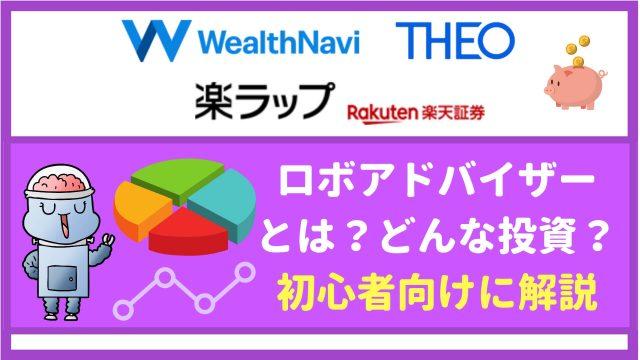 ロボアドバイザーとは?投資手法の特徴やどのくらい儲かるか?を徹底解説