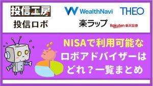 NISA・つみたてNISAで利用できるロボアドバイザーは?