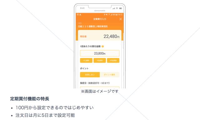 日本株の定期買付・積立も可能