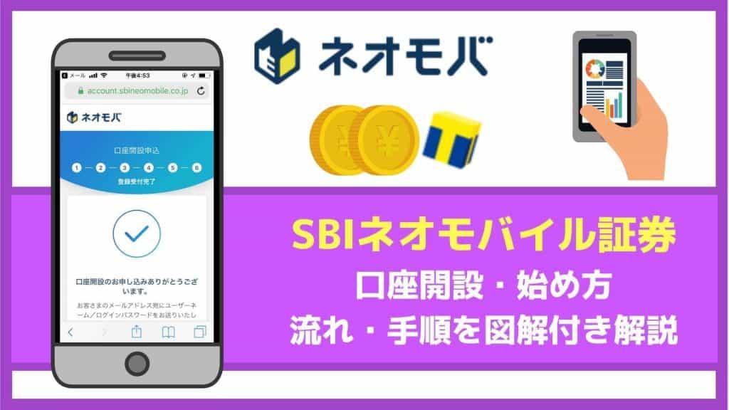 【図解】SBIネオモバイル証券の口座開設の方法|申込み手順・流れ、始め方を解説