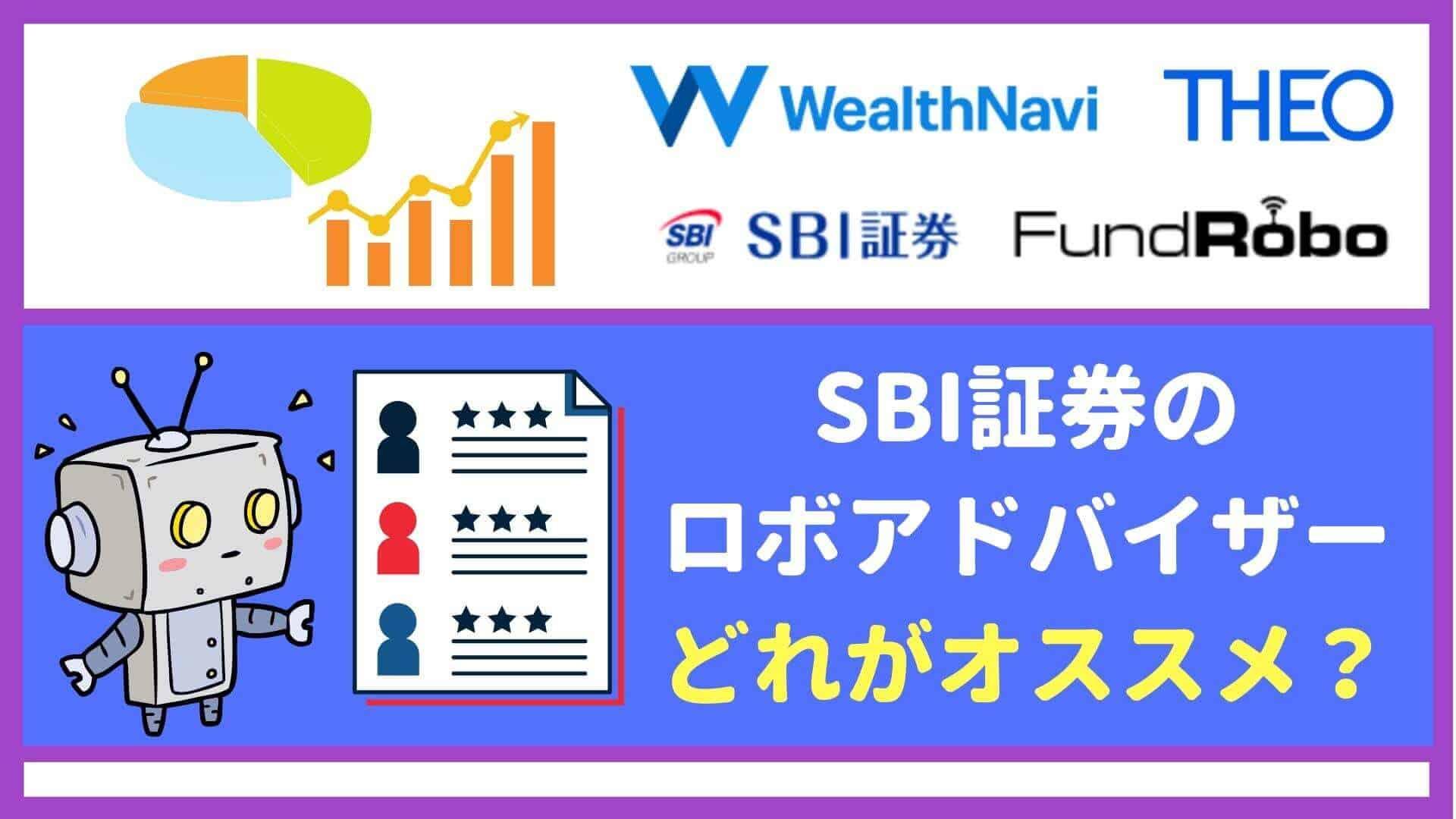 SBI証券のロボアドバイザーはどれがオススメ?ウェルスナビ ・THEO等を評価・比較