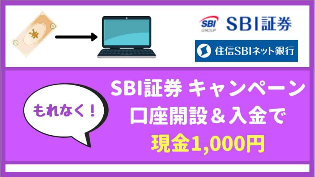 SBI証券キャンペーンで現金1,000円!口座開設&ハイブリッド預金への1万円の以上の入金で