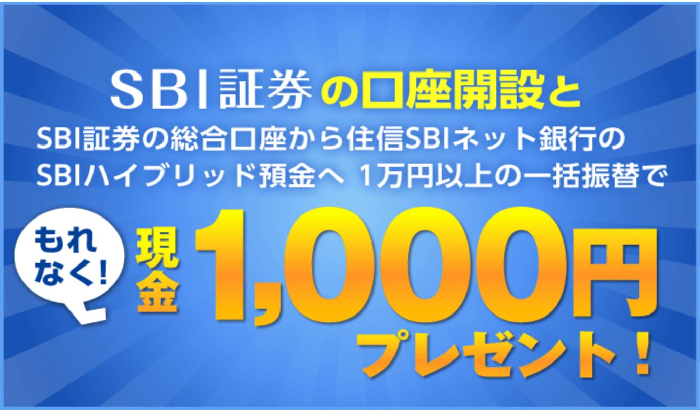開設 口座 Sbi 2020 証券 キャンペーン