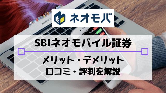 【ネオモバ】SBIネオモバイル証券の評価|口コミや評判、メリット・デメリット等を解説