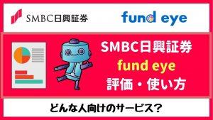 【fund eye】確認すべきメリット・デメリットは?他ロボアドバイザーと比較・解説