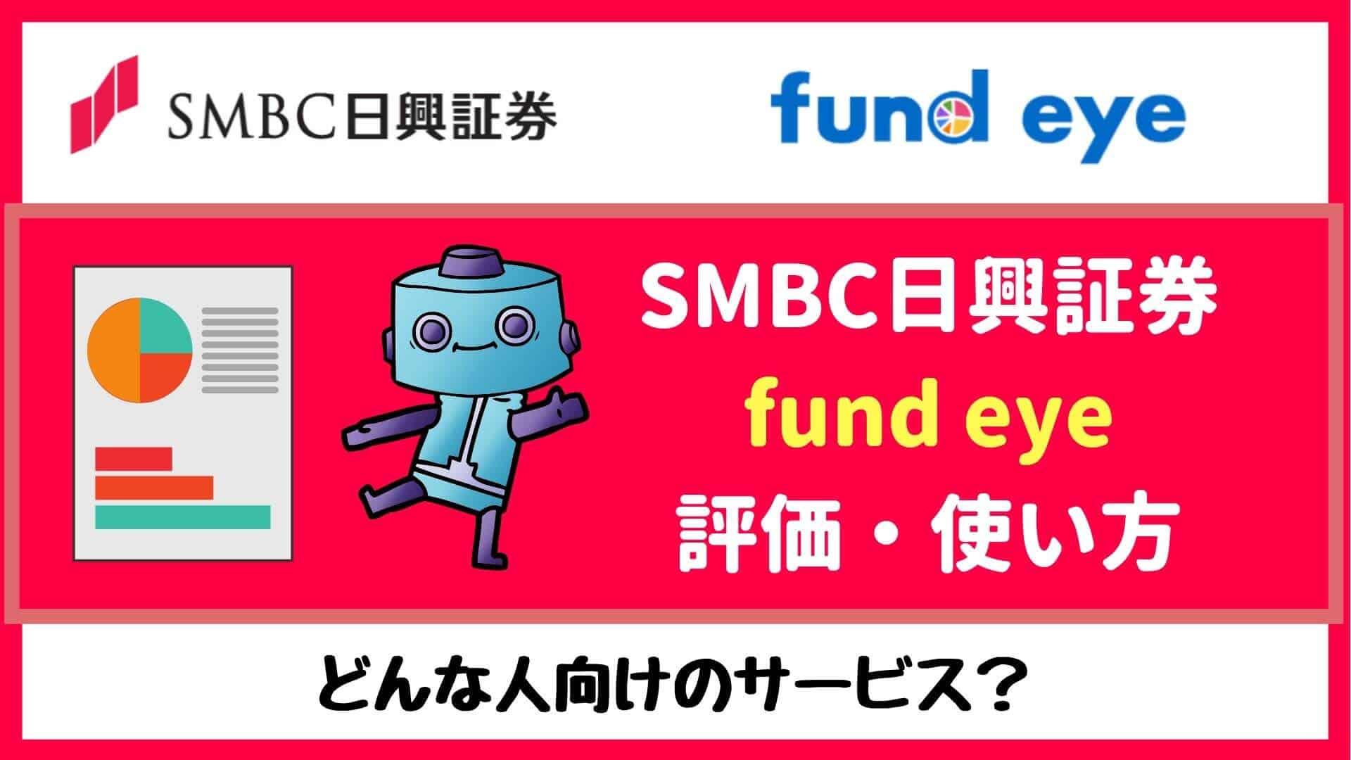 SMBC日興証券「fund eye」の評価は?他ロボアドバイザーと比較・解説